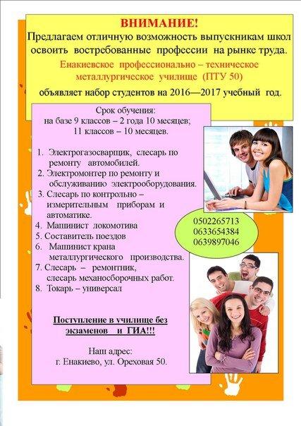 Енакиевское профессионально-техническое металлургическое училище объявляет набор учащихся (фото) - фото 1