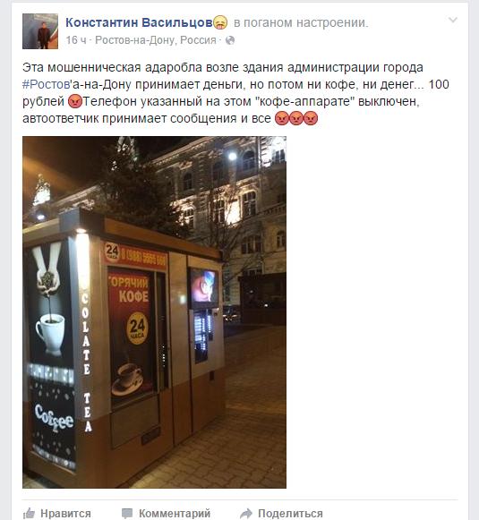 васильцов_кофе