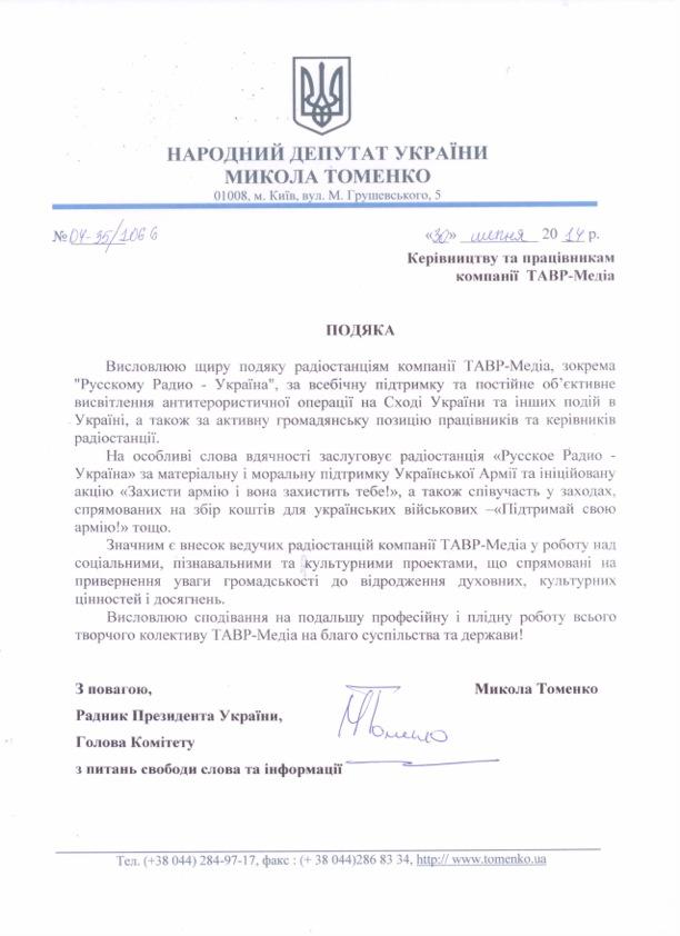 Подяка Русское