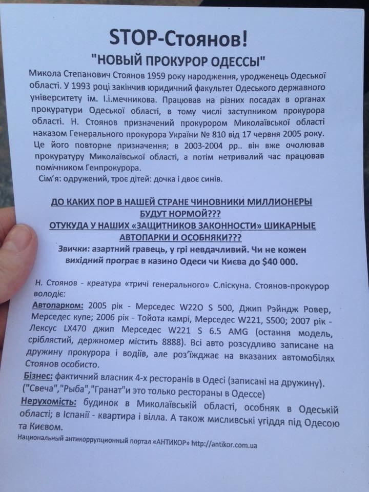Совсем не бедный прокурор: В центре Одессы раздают списки автомобилей Стоянова (ФОТО) (фото) - фото 1