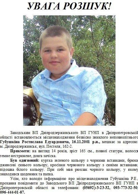 Розыск: пропал 14-летний подросток (фото) - фото 1