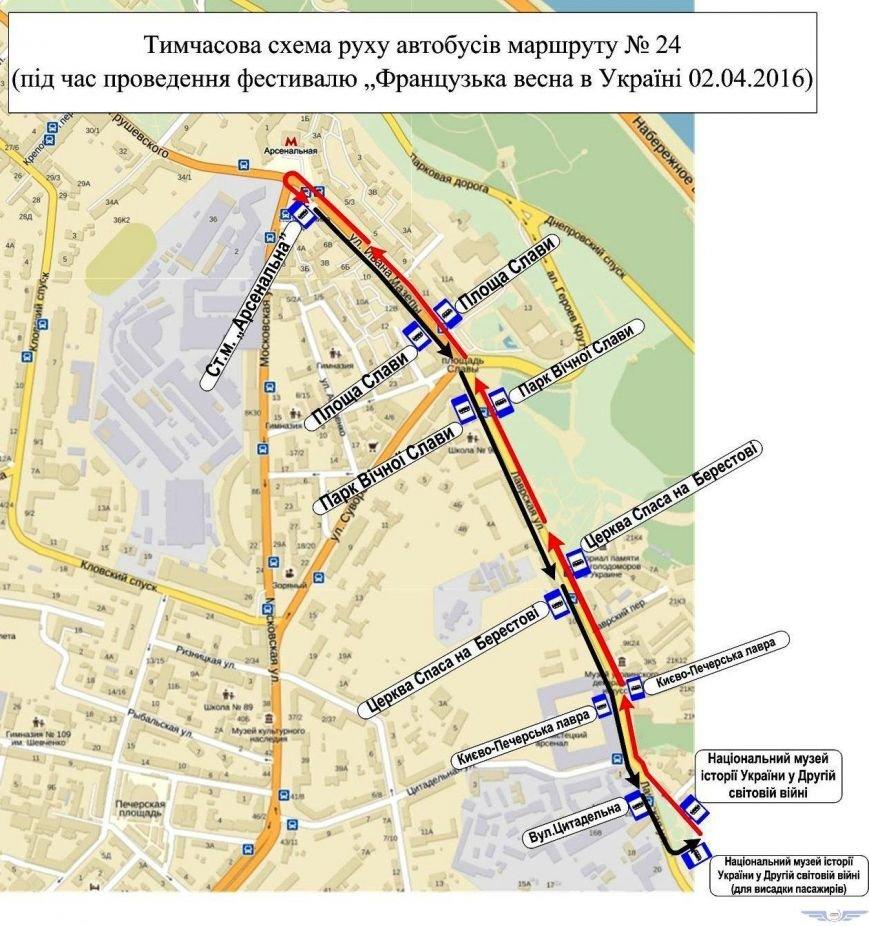 Сегодня в Киеве изменится движение нескольких автобусных маршрутов (СХЕМА), фото-1