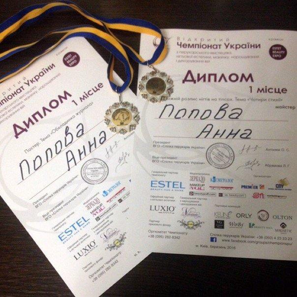Хмельничанка стала чемпіонкою України з макіяжу (Фото) (фото) - фото 1
