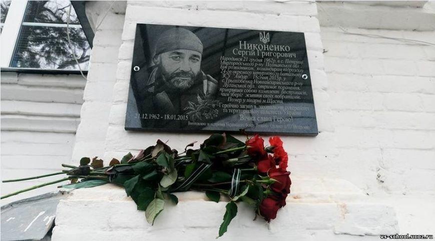 На Полтавщині відкрили ще одну меморіальну дошку герою АТО (фото) - фото 2