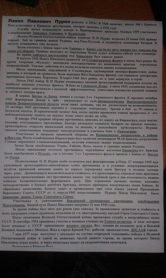 Внуки Героя Советского Союза - криворожанина Павла Пурина просят не переименовывать улицу, названную в честь деда (ОБРАЩЕНИЕ) (фото) - фото 1