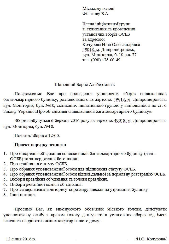 Как жителям Днепродзержинска создать ОСМД (фото) - фото 8