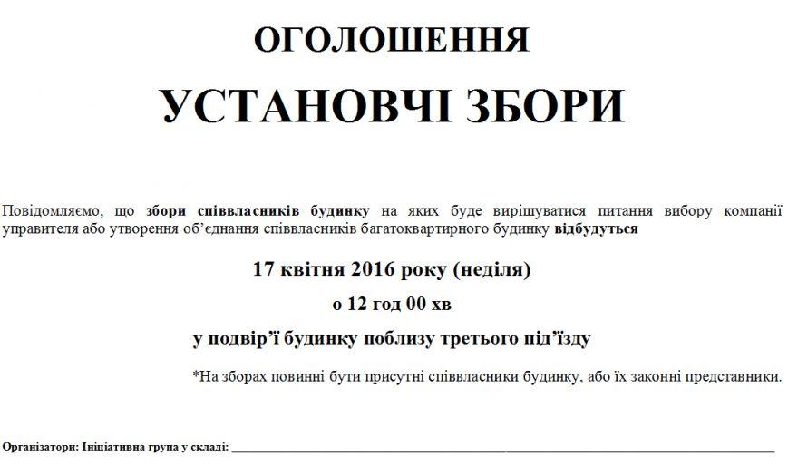Как жителям Днепродзержинска создать ОСМД (фото) - фото 7