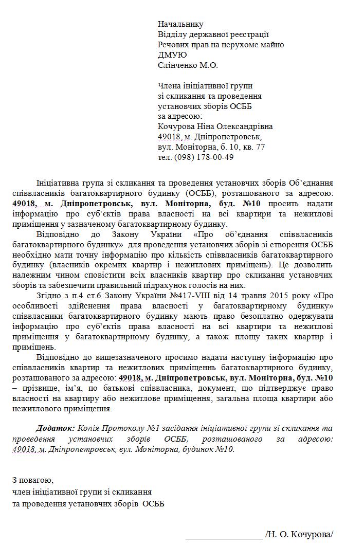 Как жителям Днепродзержинска создать ОСМД (фото) - фото 2