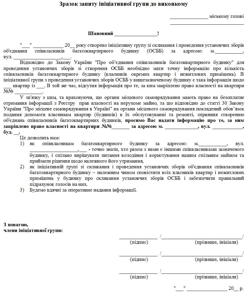 Как жителям Днепродзержинска создать ОСМД (фото) - фото 3