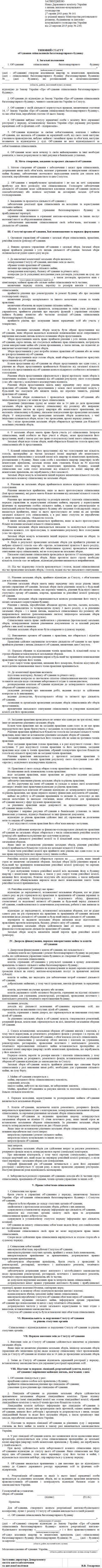 Как жителям Днепродзержинска создать ОСМД (фото) - фото 9