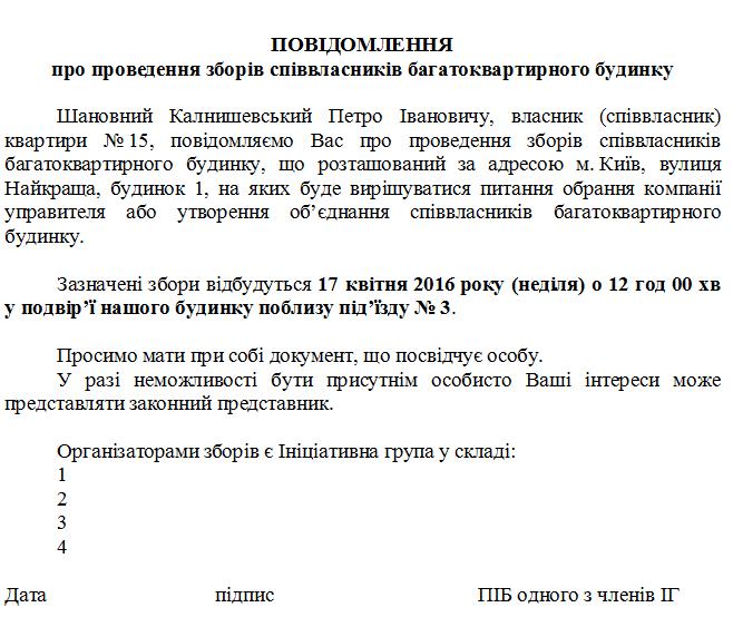 Как жителям Днепродзержинска создать ОСМД (фото) - фото 4