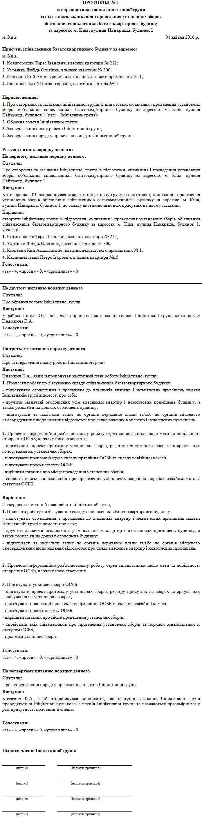 Как жителям Днепродзержинска создать ОСМД (фото) - фото 5