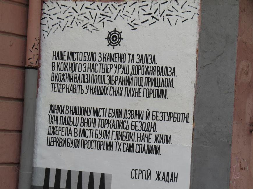 В Мариуполе на проспекте Мира появилась поэтичная стена (ФОТОФАКТ), фото-3