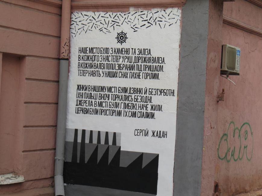 В Мариуполе на проспекте Мира появилась поэтичная стена (ФОТОФАКТ), фото-2
