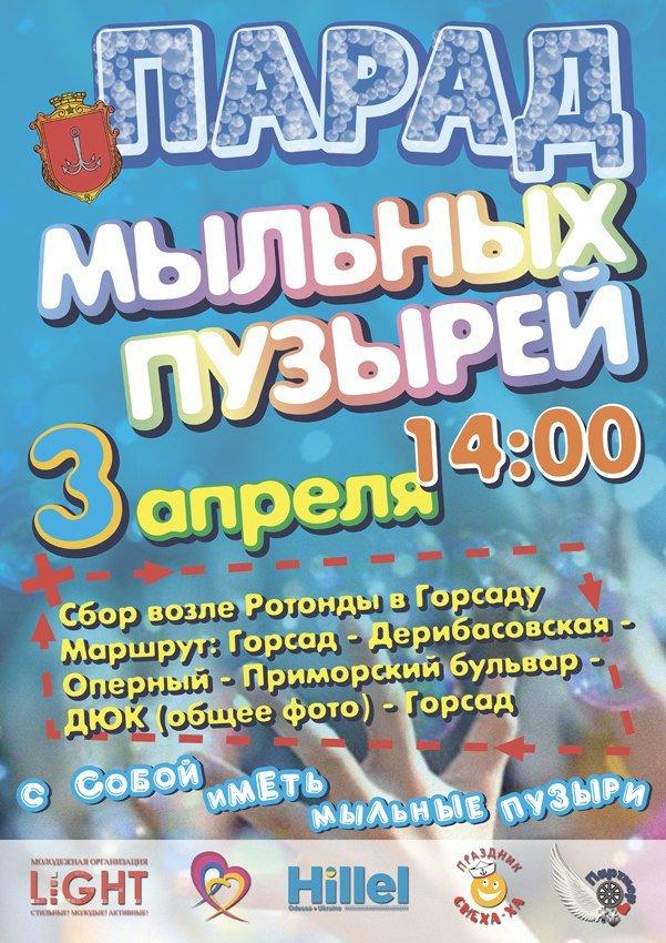 Дерибасовскую сегодня засыпят мыльными пузырями (ФОТО) (фото) - фото 1