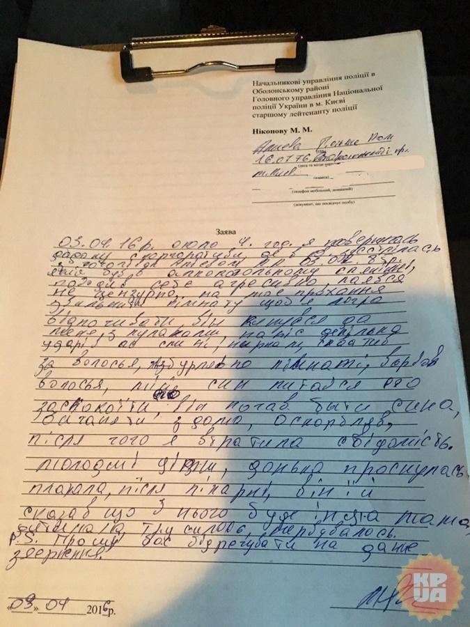 Жена заявила на Александра Алиева в полицию: новое жестокое избиение (фото) - фото 1