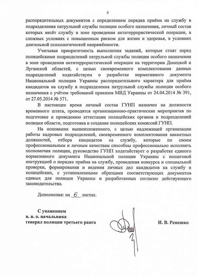 Полиция Днепропетровска столкнулась с серьезной проблемой: ежемесячно увольняется по 100 человек (фото) - фото 4