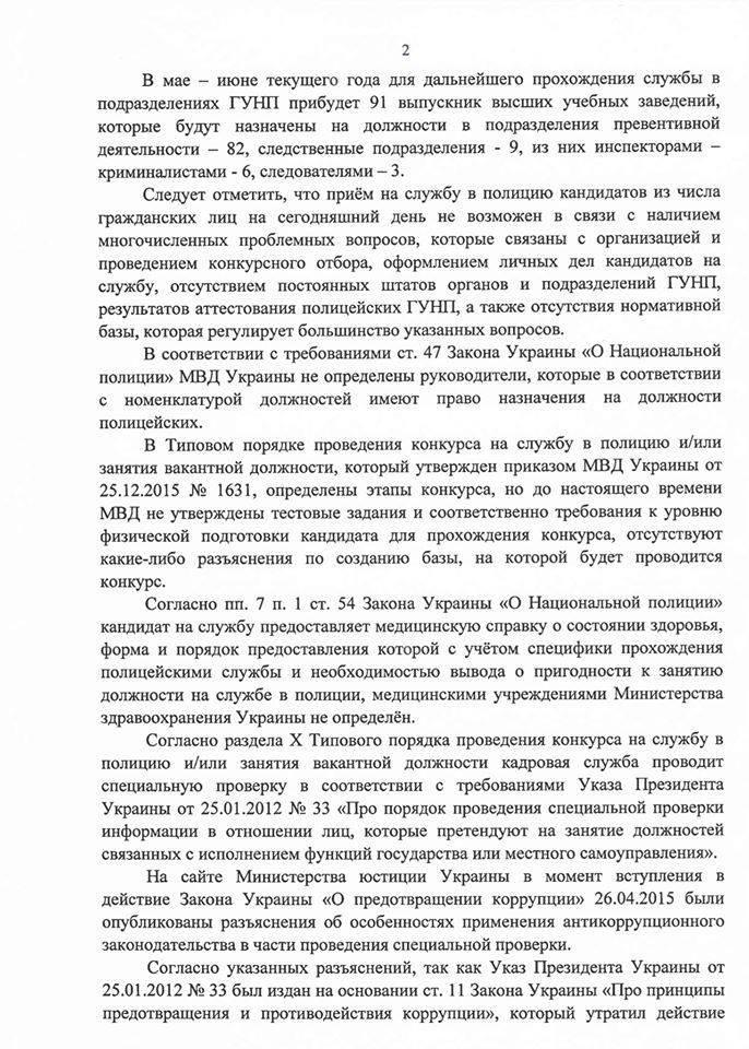 Полиция Днепропетровска столкнулась с серьезной проблемой: ежемесячно увольняется по 100 человек (фото) - фото 2