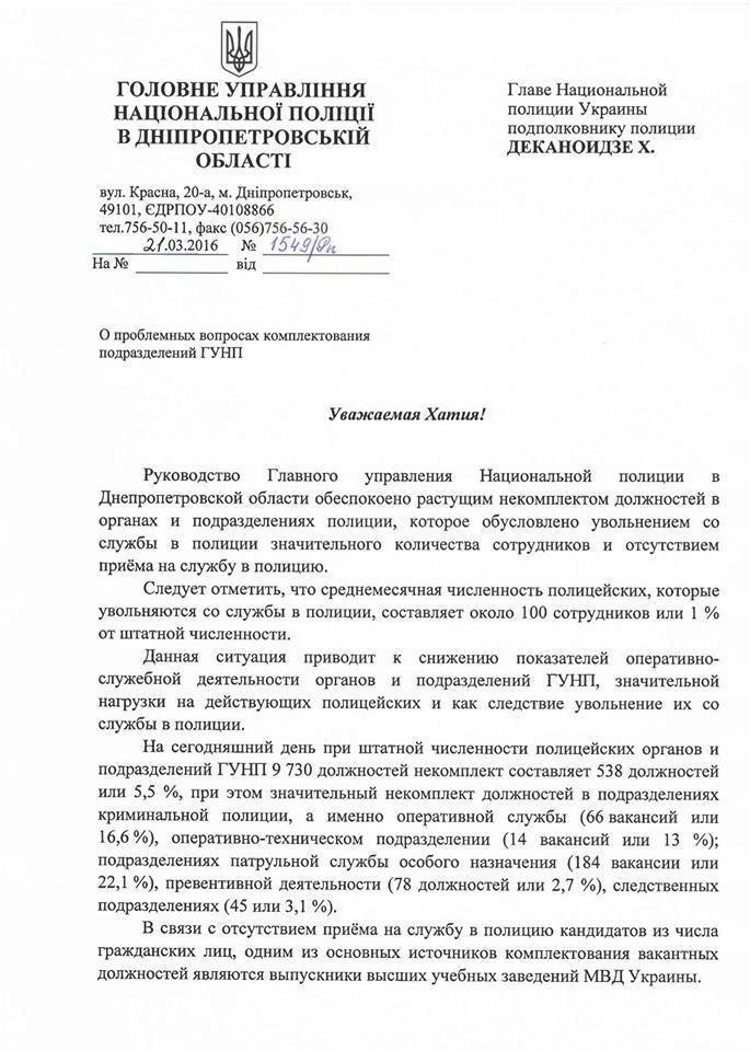 Полиция Днепропетровска столкнулась с серьезной проблемой: ежемесячно увольняется по 100 человек (фото) - фото 1