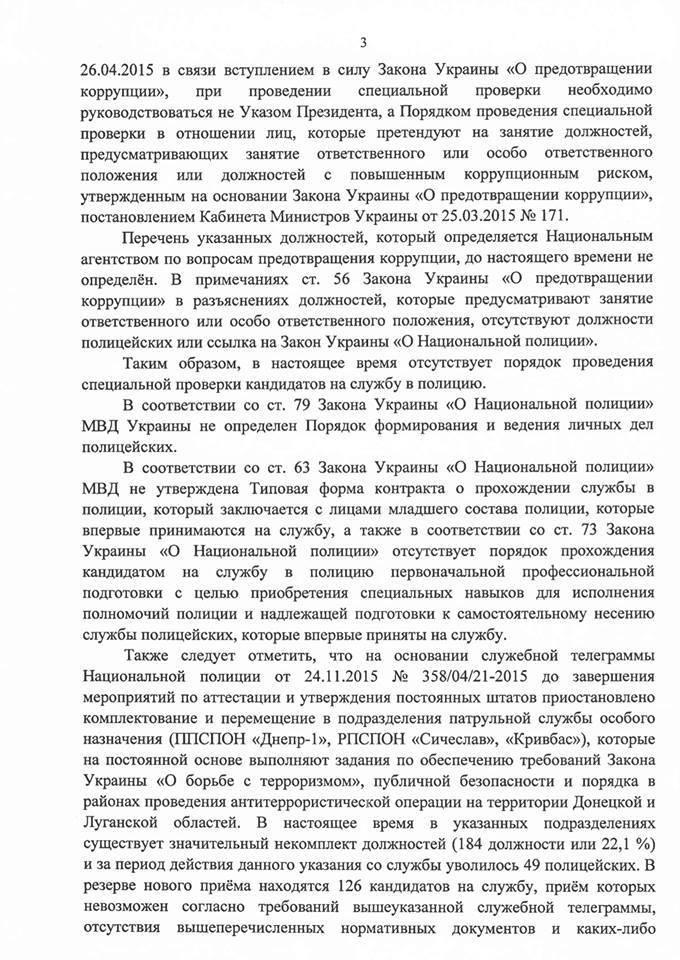 Полиция Днепропетровска столкнулась с серьезной проблемой: ежемесячно увольняется по 100 человек (фото) - фото 3