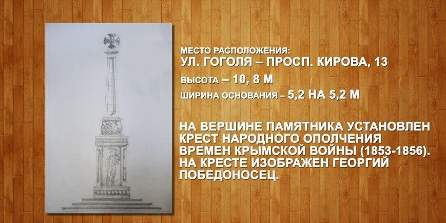Народное ополчение Крыма объявило сбор денег на памятник в Симферополе, но необходимую сумму не называет (ФОТО) (фото) - фото 4