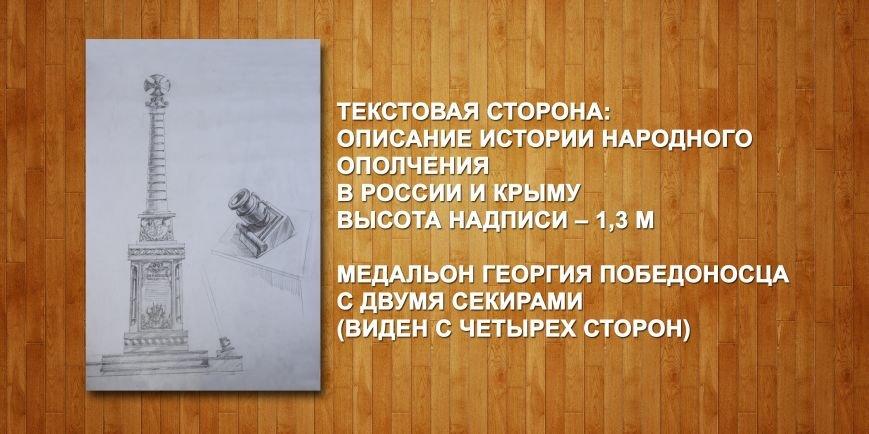 Народное ополчение Крыма объявило сбор денег на памятник в Симферополе, но необходимую сумму не называет (ФОТО) (фото) - фото 5