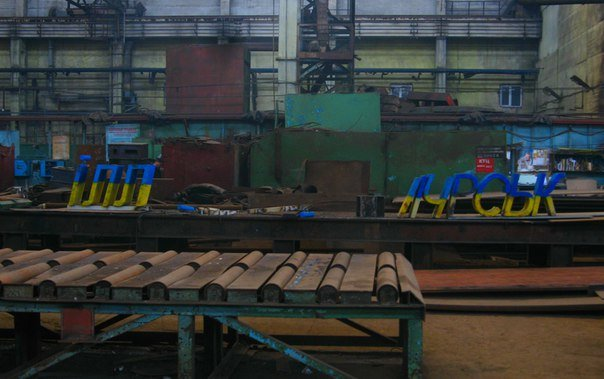 На въездах в Черноморск меняется название города (фото) - фото 1