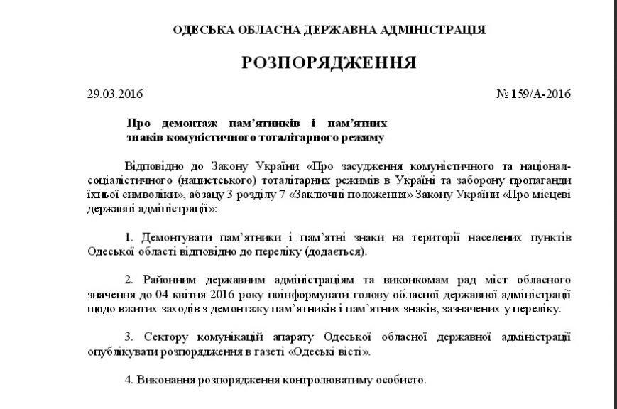 c19d088f05bfd404eabc679e828fd170 В течение трех дней в Одесской области повалят 52 памятника Ленину