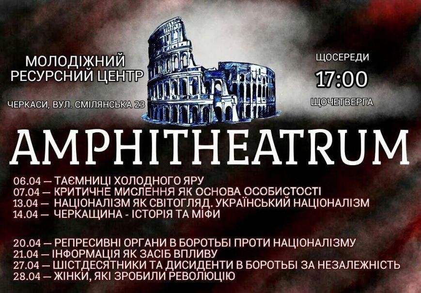 Черкащан запрошують на безкоштовний освітній курс про історію рідного краю та український націоналізм (фото) - фото 1