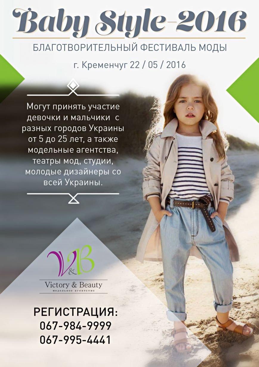 В Кременчуге ищут юных моделей: Открыта регистрация на благотворительный фестиваль моды «Baby Style- Кременчуг», фото-1
