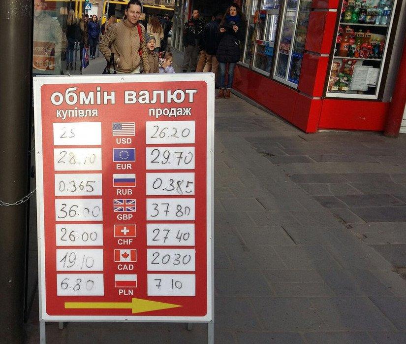 Скільки коштує євро та долар у Львові: актуальний курс валют станом на 4 квітня (ФОТО) (фото) - фото 1