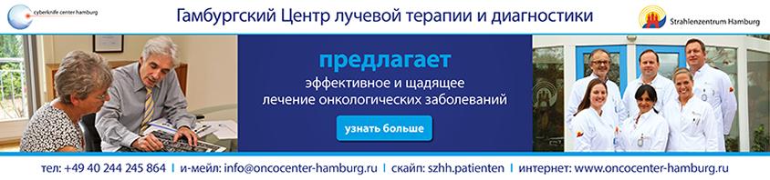 Клініка Кібер-Ніж пропонує мультидисциплінарний підхід до лікування пухлини головного мозку (фото) - фото 1