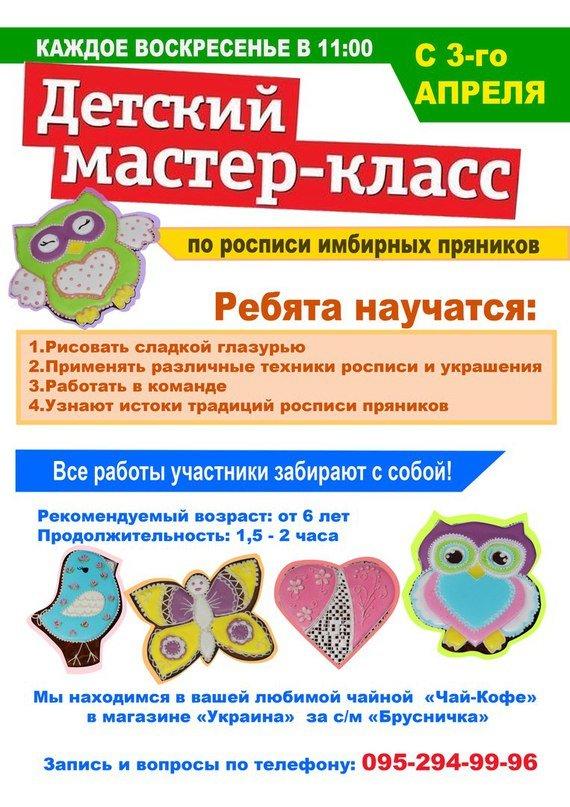 В Авдеевке пройдет серия детских мастер-классов от кондитера Ольги Васильевой (фото) - фото 1