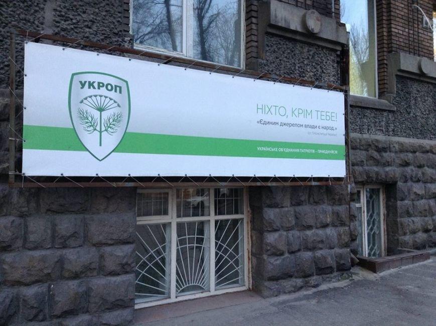 Как познакомиться с запорожским депутатом и получить от него денег и крышу, фото-11
