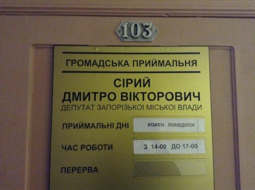 Как познакомиться с запорожским депутатом и получить от него денег и крышу, фото-2