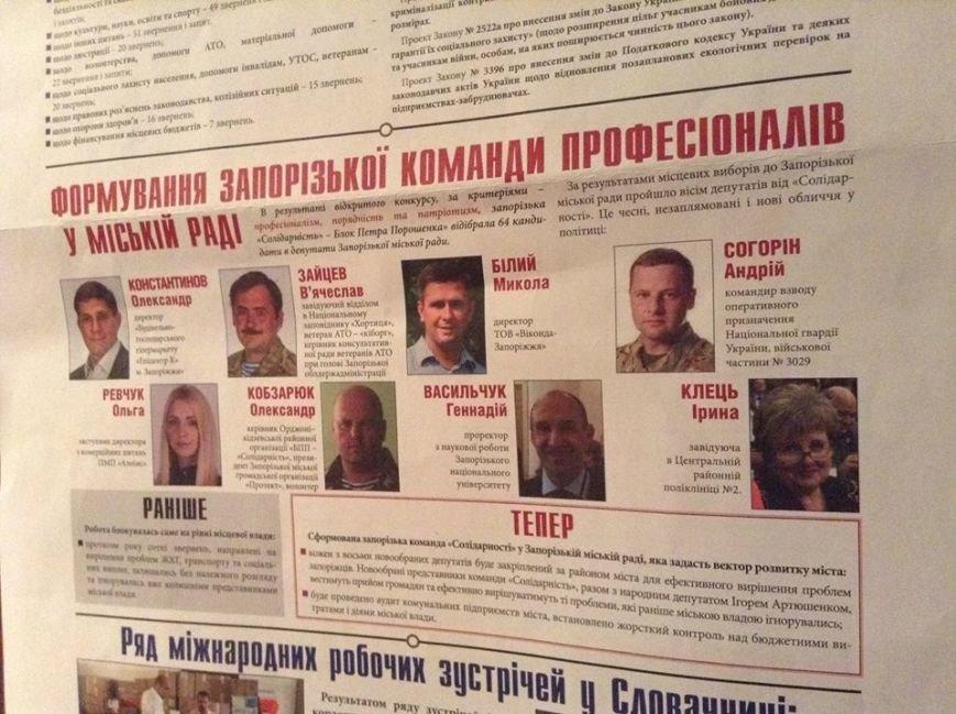 Как познакомиться с запорожским депутатом и получить от него денег и крышу, фото-21