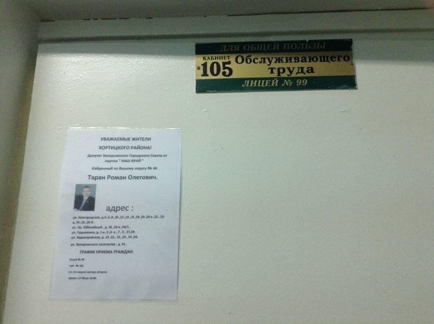 Как познакомиться с запорожским депутатом и получить от него денег и крышу, фото-9