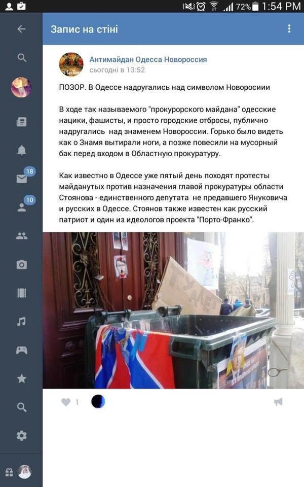 """89a0623699b06018ee941825eeb85702 """"Вата"""" уже вылепила из Стоянова главного защитника Януковича"""