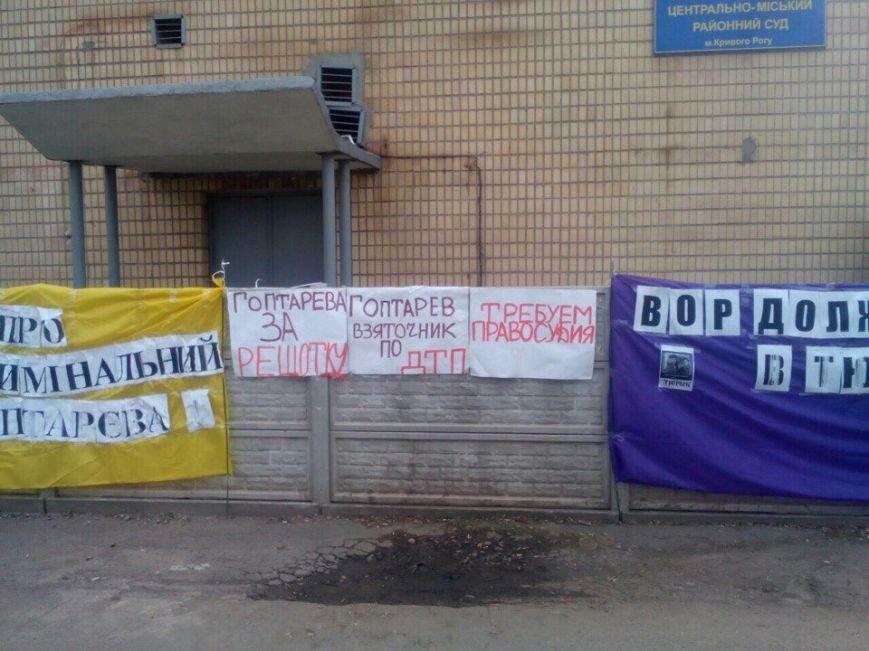 Криворожане пикетировали районный суд, протестуя против коррупции среди полицейских (ФОТО) (фото) - фото 1