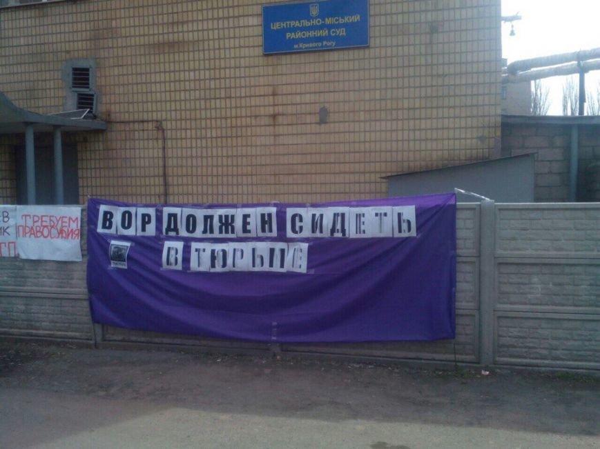Криворожане пикетировали районный суд, протестуя против коррупции среди полицейских (ФОТО), фото-1