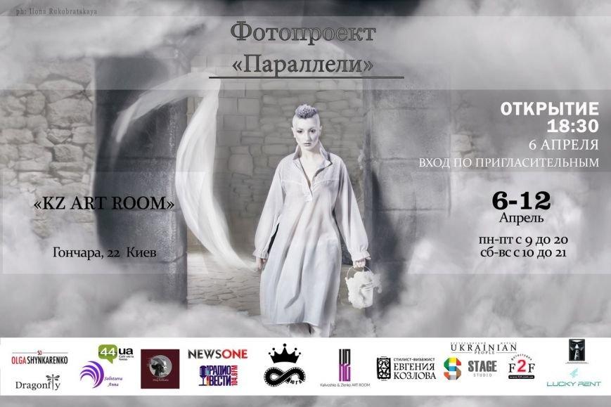 В рамках фотопроекта «Параллели» звезды украинского шоу-бизнеса предстанут в новых амплуа (фото) - фото 1