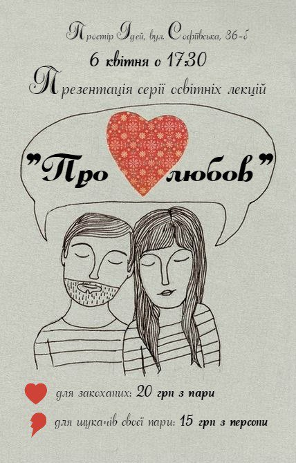 У Кременчуці психологи прочитають серію лекцій ...про любов, фото-1
