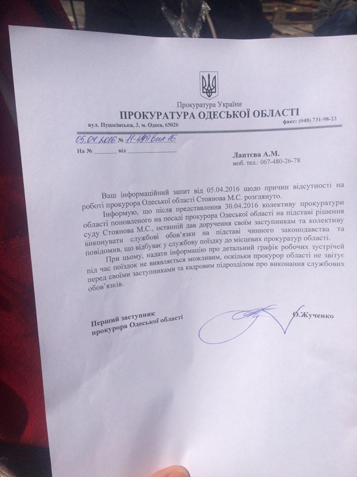 Одесские прокуроры не в курсе, где Стоянов (ДОКУМЕНТ) (фото) - фото 1