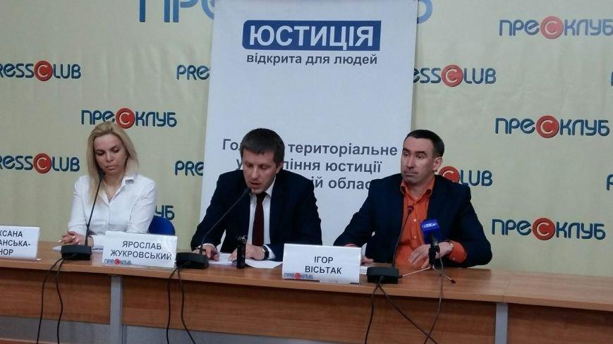 На замітку львів'янам: звернутися до органів юстиції можна буде через Skype (ФОТО) (фото) - фото 3