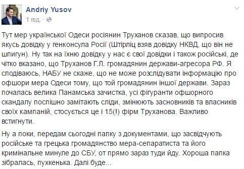 Паспортная эпопея: миграционная служба России подтвердила гражданство Труханова (ДОКУМЕНТ) (фото) - фото 1