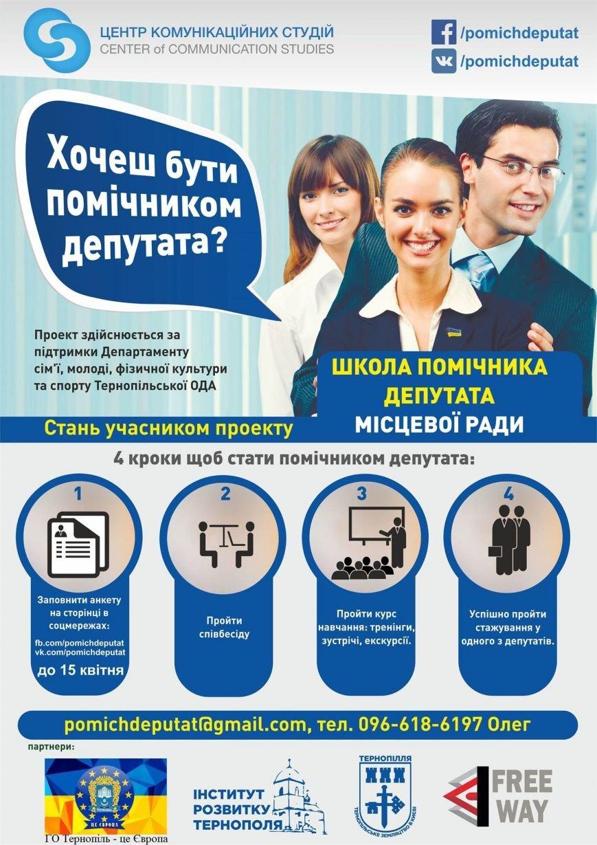 У Тернополі шукають охочих стати помічником депутата, фото-1