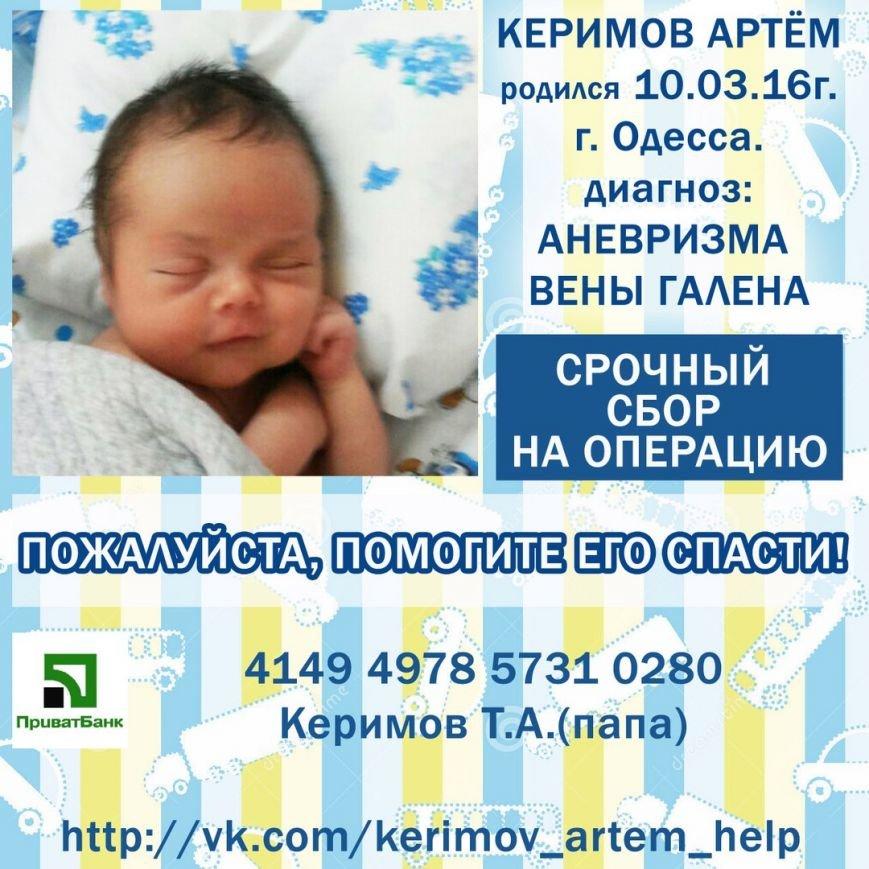 Медики оценили жизнь месячного крохи из Одессы в 20 тысяч евро (ФОТО, ВИДЕО) (фото) - фото 1