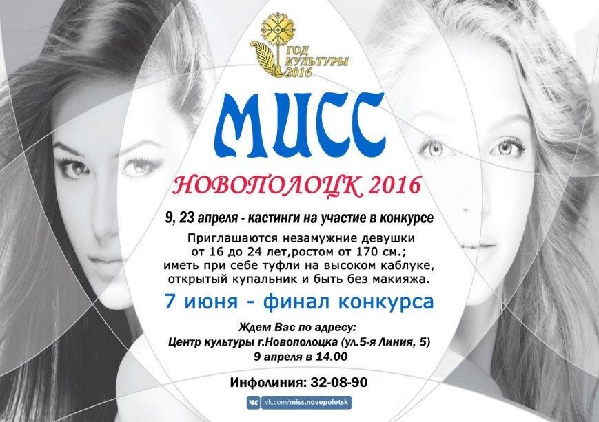 В Новополоцке выберут самую красивую девушку города. Первый кастинг пройдет 9 апреля, фото-1