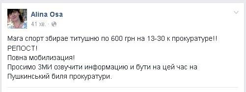 Под стенами одесской прокуратуры ожидается провокация: пачку титушек уже закупили (ФОТО) (фото) - фото 1