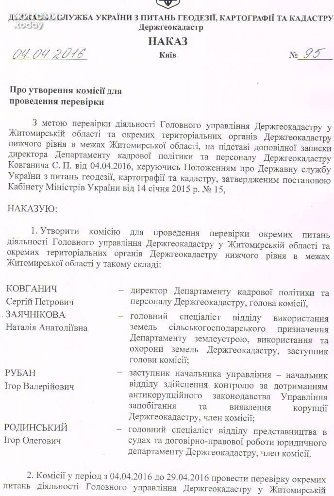 """У Держгеокадастрі після """"земельного Майдану"""